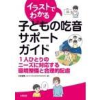 イラストでわかる子どもの吃音サポートガイド 1人ひとりのニーズに対応する環境整備と合理的配慮 / 小林宏