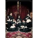 東京ゲゲゲイ歌劇団 黒猫ホテル DVD