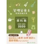 日本人の食事摂取基準 2020 変更点の画像