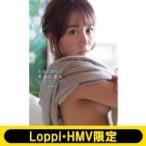 大場美奈(SKE48)ファースト写真集『本当の意味で大人になるということ』【Loppi・HMV限定カバー版】 / 大場美