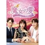 魔女の愛 〜チョホンは恋愛中〜 DVD-BOX  〔DVD〕