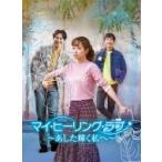 マイ・ヒーリング・ラブ〜あした輝く私へ〜DVD-BOX 1  〔DVD〕