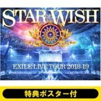 "EXILE / 《特典ポスター付き》 EXILE LIVE TOUR 2018-2019 ""STAR OF WISH"" 【DVD2枚組】  〔DVD〕"