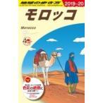 モロッコ 2019〜2020 地球の歩き方 / 地球の歩き方  〔全集・双書〕