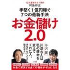 お金儲け2.0 手堅く1億円稼ぐ7つの最新手法 / 川島和正  〔本〕