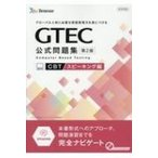 GTEC CBT公式問題集第2版 スピーキング編  本番形式へのアプローチ 問題演習まで完全ナビゲート