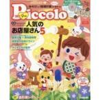 Piccolo (ピコロ) 2019年 9月号 / Piccolo編集部  〔雑誌〕