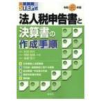 令和元年版 STEP式 法人税申告書と決算書の作成手順