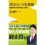 国会という茶番劇 -維新が拓く日本の新しい政治- ワニブックスplus新書 / 足立康史  〔新書〕