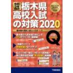 令和2年受験用 栃木県高校入試の対策 2020 / 下野新聞社  〔本〕