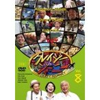 クレイジージャーニー Vol.8  特典なし   DVD