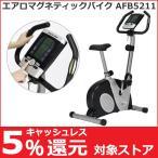 フィットネスバイク アルインコ エアロマグネティックバイク5211 AFB5211 家庭用 心拍数測定 独立表示メーター 大型液晶パネル