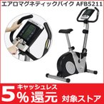 アルインコ エアロマグネティックバイク5211 AFB5211 家庭用 フィットネスバイク 心拍数測定 静音 おすすめ 大型液晶パネル