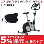 フィットネスバイク アルインコ エアロマグネティックバイク AFB5211 家庭用 純正サドルカバー(AFB001)セット 心拍数測定 おすすめ