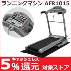 ALINCO ランニングマシン AFR1015