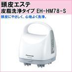 パナソニック 頭皮エステ 皮脂洗浄タイプ EH-HM78