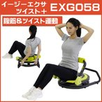 腹筋・ツイスト・腕立て・太ももなど全身のトレーニング