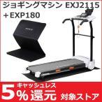純正折りたたみエクササイズマット(EXP180)お買得セット アルインコ ジョギングマシン2115 EXJ2115 パールホワイト仕上