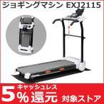 プログラムランニングマシン アルインコ ジョギングマシン2115 EXJ2115 パールホワイト仕上