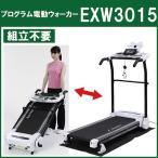 ウォーキングマシン アルインコ プログラム電動ウォーカー EXW3015