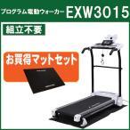 Yahoo!良いものセレクト得々市場ウォーキングマシン アルインコ プログラム電動ウォーカー EXW3015 純正フロアマット(EXP150)お買得セット