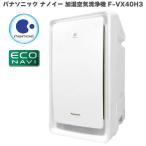 パナソニック(Panasonic)「ナノイー」加湿空気清浄機 F-VX40H3 (ホワイト)