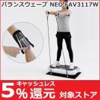 ALINCO 3D振動マシンバランスウェーブネオ FAV3117W