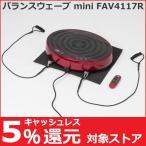 ALINCO  振動マシン バランスウェーブミニ FAV4117R