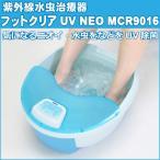 アルインコ 家庭用紫外線水虫治療器 フットクリアUV NEO MCR9016 癒しの足湯器 フットバス フットスパ 足裏洗浄 足浴 送風モード搭載