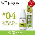 日本製 電子タバコ用リキッド j-LIQUID ジェイリキッド #04 マスカットオブアレキサンドリア SW-12934 10ml 5個セット 安心・安全