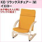 不二貿易 KID リラックスチェアー(M) イエロー A2012