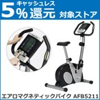 フィットネスバイク アルインコ エアロマグネティックバイク AFB5211