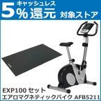 アルインコ エアロマグネティックバイク AFB5211 家庭用 フィットネスバイク 純正フロアマット(EXP100)セット 心拍数測定 おすすめ