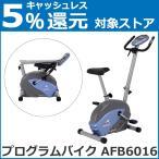 ショッピング数 アルインコ プログラムバイク AFB6016 家庭用 フィットネスバイク 12プログラム搭載 心拍数測定 折りたたみ可能 16段階負荷調節 おすすめ