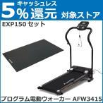 Yahoo!fatinaウォーキングマシーン アルインコ プログラム電動ウォーカー AFW3415 純正フロアマット(EXP150)お買得セット