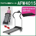 ウォーキングマシン アルインコ プログラム電動ウォーカー 4015 AFW4015 純正フロアマット(EXP150)お買得セット