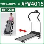 Yahoo!fatinaウォーキングマシン アルインコ(ALINCO)プログラム電動ウォーカー 4015 AFW4015