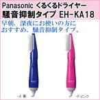 Panasonic(パナソニック) くるくるドライヤー 騒音抑制タイプ EH-KA18