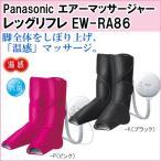 Panasonic(パナソニック) エアーマッサージャー レッグリフレ EW-RA86