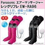 Panasonic(パナソニック) エアーマッサージャー レッグリフレ EW-RA96