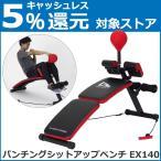 アルインコ パンチングシットアップベンチ EX140 腹筋 背筋 ボクシングエクササイズ エクササイズバンド(トレーニングチューブ)付き 腹筋マシーン