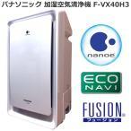 空気清浄機 パナソニック(Panasonic)「ナノイー」加湿空気清浄機 F-VX40H3 (ホワイト)