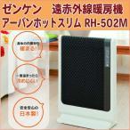 ショッピングパネルヒーター ゼンケン(ZENKEN)遠赤外線暖房機 アーバンホットスリム RH-502M 日本製 おやすみタイマー 安全装置搭載 パネルヒーター