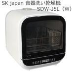 食器洗い乾燥機 SK japan(エスケイジャパン)卓上型コンパクト食洗機 SDW-J5L(W)工事不要 据え置き型 家庭用 食器洗い機 分岐水栓不使用