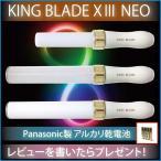 セール キングブレード X10 III  3 ネオ シャイニング スモーク スーパーチューブ あすつく
