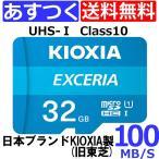 ショッピング マイクロSD 32GB TOSHIBA M203 MicroSD UHS1 Class10 THN-M203K0320A4 TFカード 海外パッケージ