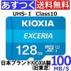 マイクロSD 128GB TOSHIBA M203 MicroSD UHS1 Class10 THN-M203K1280A4 TFカード
