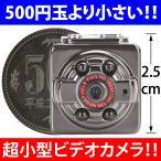 超小型フルHD ビデオカメラ SQ8 1080P 暗視 赤外線 動体検知