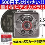 防犯カメラ 監視カメラ 超小型 フルHD SQ8 1080P 暗視 赤外線 動体検知 充電式 ウェアラブル 録画 日本語説明書付き 親指サイズ 32GB microSDカード付き!