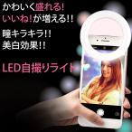 iPhone 自撮りライト 照明 インスタ スマホ ホワイト 白 Android セルフィー セルカライト LED かわいい スマートフォン SNS